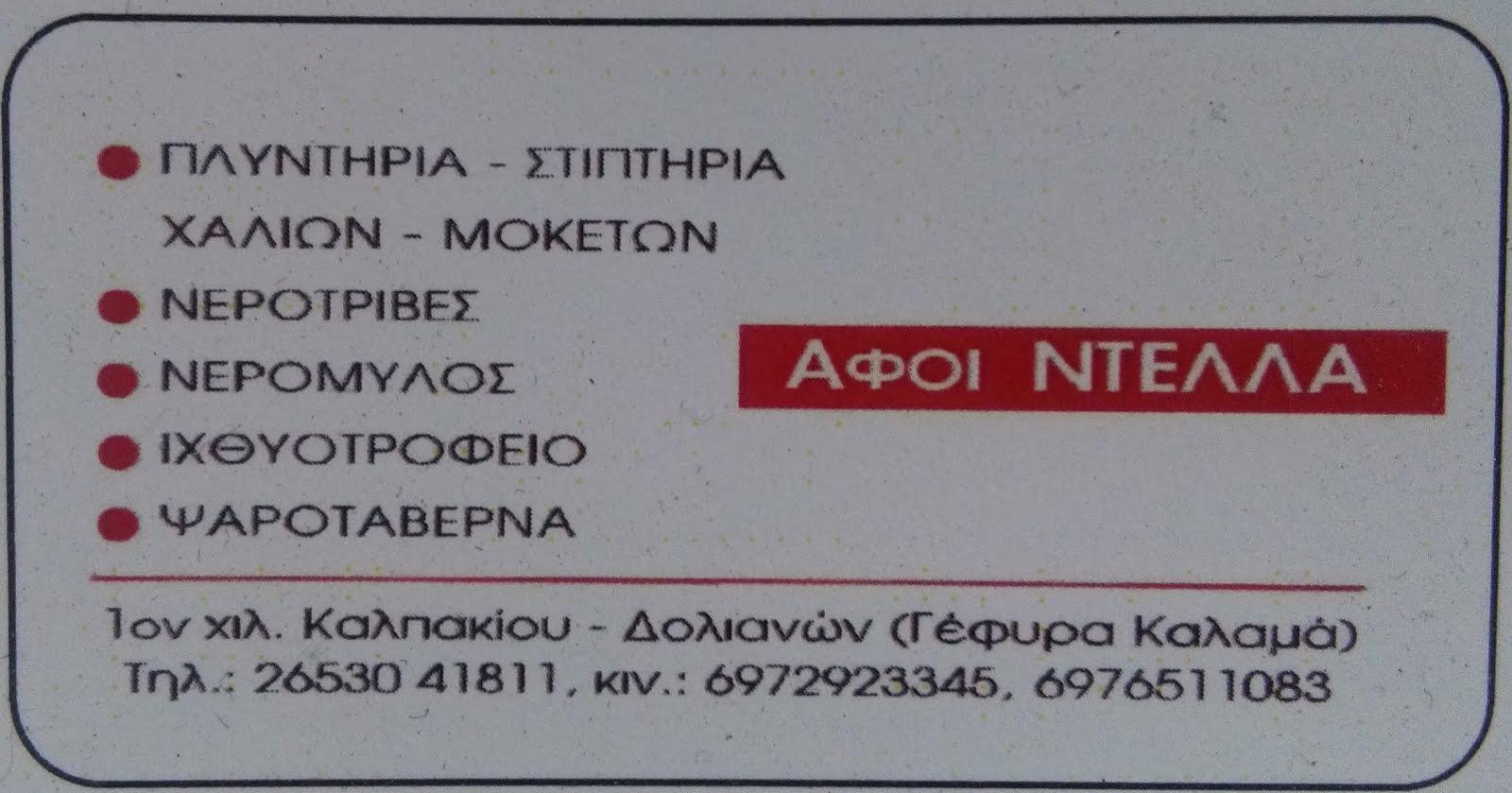 ΑΦΟΙ ΝΤΕΛΛΑ
